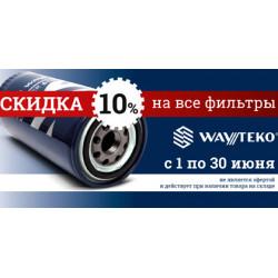 Специальная цена на фильтры Wayteko в июне