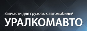 Уралкомавто Екатеринбург