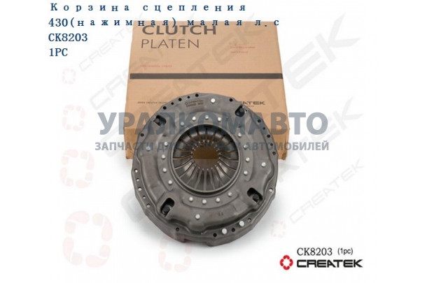 корзина сцепления 430 (нажимная) малая л.с качество Createk SHAANXI DZ9114160026