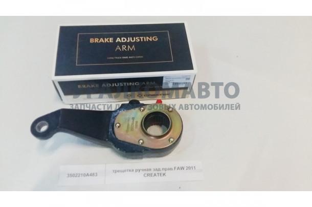 трещетка тормозная J6 заднего моста правая качество Createk FAW 3502210A483